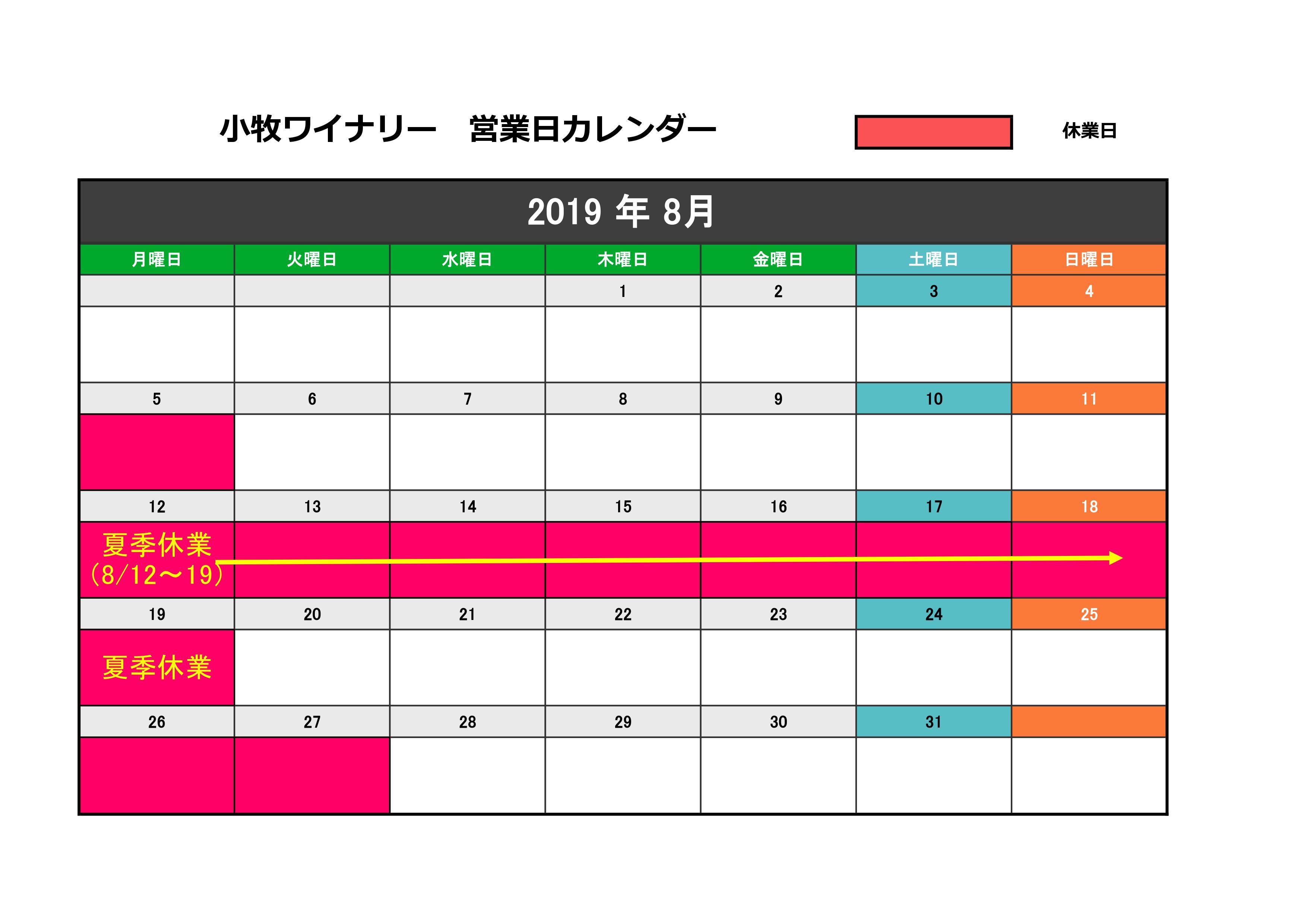 2019年8月営業日カレンダー