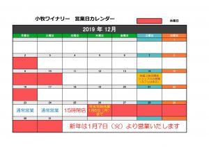 2019年12月営業日カレンダー