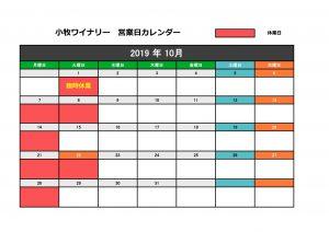 2019年10月営業日カレンダー