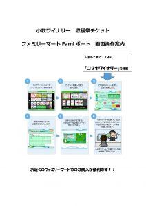 2019収穫祭  Famiポート購入方法 (画像有)