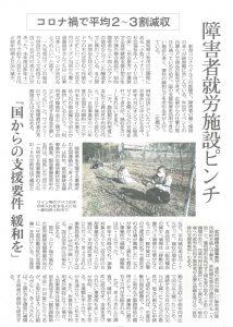 2021年1月7日 中日新聞ワイナリー記事