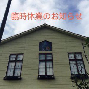 8/27 臨時休業のお知らせ