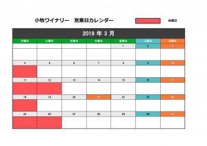 2019年3月営業日カレンダー