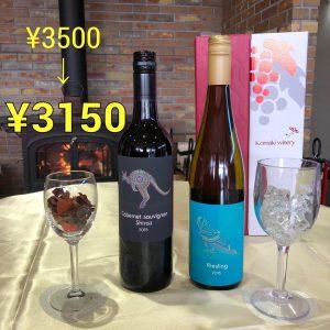 オーストラリア圃場ワイン2本セット 3500円→3150円