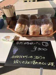 ワイナリー酵母パン