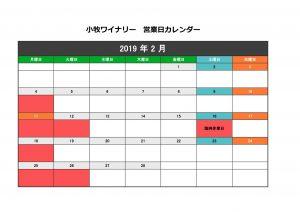 2019年2月営業日カレンダー