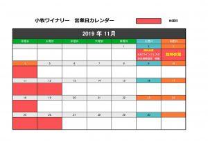 2019年11月営業日カレンダー