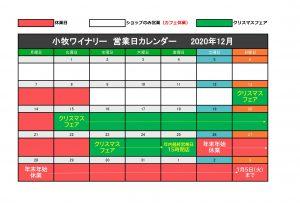 12月営業日カレンダー