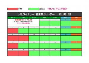 2021年10月営業日カレンダー