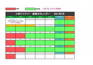 2021年5月 営業日カレンダー