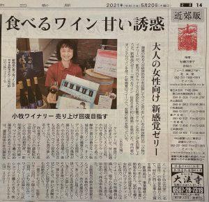 食べるワイン 新聞記事