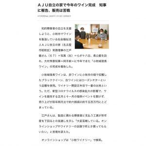中日新聞記事 2020年11月19日