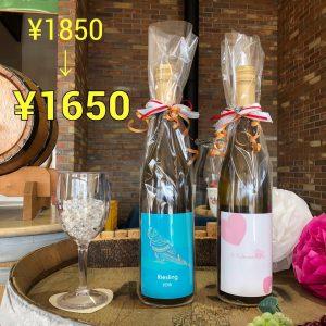 ヴァレンタインワイン リースリング2015 1,850円→1,650円